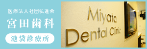 池袋 歯医者/歯科 宮田歯科
